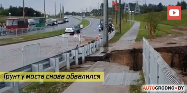 Снова размыло мост, который должен был открыть Лукашенко